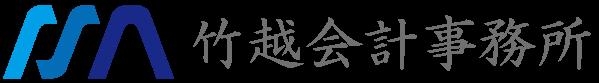 竹越会計事務所